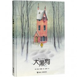 2013年格林纳威大奖 : 大黑狗  [4岁以上 价值观培养】- 精装