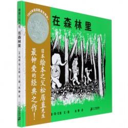 新版 1945年凯迪克银奖:在森林里  [4岁以上 松居直推荐】- 精装