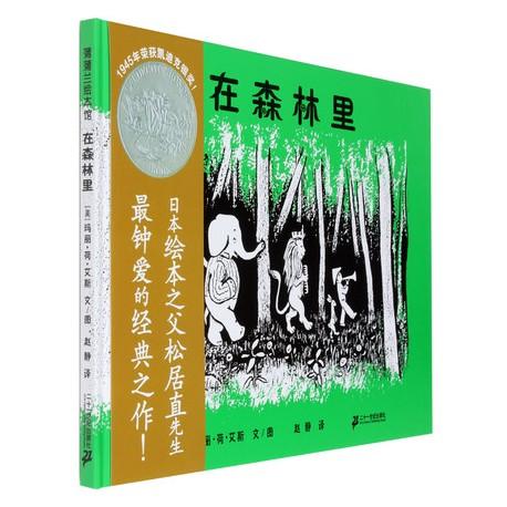 1945年凯迪克银奖:在森林里  [4岁以上 松居直推荐】- 精装