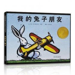 2003年凯迪克金奖:我的兔子朋友  [3-6岁 友伴关系】- 精装