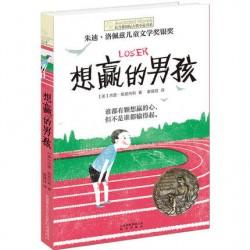 长青藤国际大奖小说书系:想赢的男孩  [11岁以上 儿童文学】- 平装