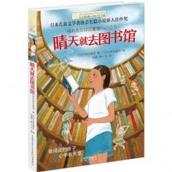 长青藤国际大奖小说书系:晴天就去图书馆  [11岁以上 儿童文学】- 平装