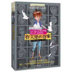 【瑕疵清货】 长青藤国际大奖小说书系:作文里的奇案  [13岁以上 儿童文学】- 平装