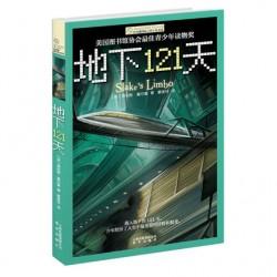 长青藤国际大奖小说书系:地下121天  [13岁以上 儿童文学】- 平装