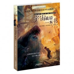 长青藤国际大奖小说书系:宇宙最后一本书  [13岁以上 儿童文学】- 平装