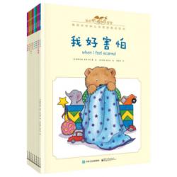 我的感觉系列 (中英双语 8册) [3-6岁 情绪管理] - 平装
