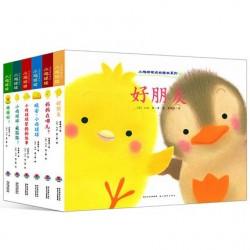 新版 小鸡球球成长绘本系列 (6册) 【1-3岁 翻页游戏书】 - 平装