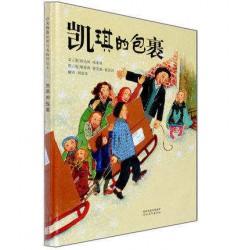 冰心儿童图书奖 : 凯琪的包裹  [6-10岁 奉献与分享】- 精装