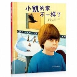 安东尼布朗作品:小凯的家不一样了  [3-6岁 成长教养 二胎主题】- 精装