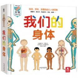 立体人体知识百科:我们的身体  [5岁以上 科普知识】- 精装