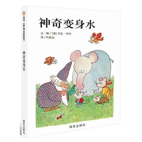 信谊世界精选图画书 : 神奇变身水  [信谊Bookstart 3-6岁 心理成长】- 精装
