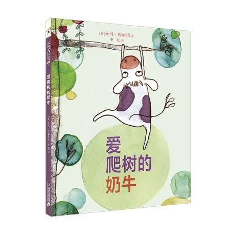 麦克米伦世纪绘本精装 : 爱爬树的奶牛 [3-6岁 勇于尝试】- 精装