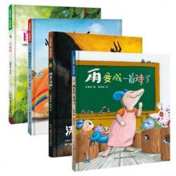 方素珍科普绘本系列 (四册) [5-7岁 科普] -  精装