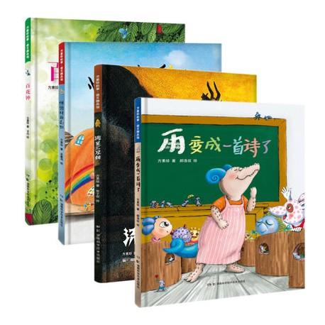 方素珍科普绘本系列丛书 (四册) [5-7岁 科普] -  精装