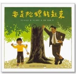 要是陀螺转起来 : 爱心树绘本馆 【6岁以上 师生相处】- 精装