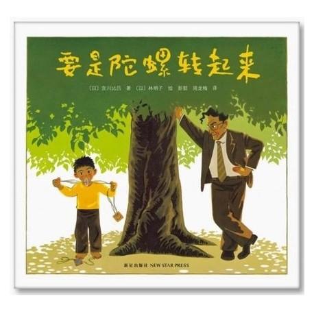 爱心树绘本馆:要是陀螺转起来  [6岁以上】- 精装