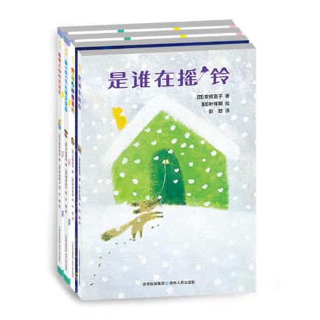是谁在摇铃 (日本桥梁书精选) (4册) 【6-9岁】- 平装