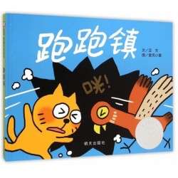 新版 第四届信谊图画书奖:跑跑镇 咣! [3-6岁 趣味幽默】- 精装