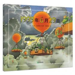 1999年6月29日 大卫·威斯纳的蔬菜奇幻世界  【3岁以上 创意想象】- 精装