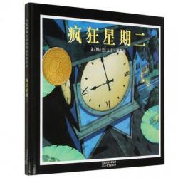 疯狂星期二 : 大卫威斯纳 -1992年凯迪克金奖【信谊Bookstart 3-6岁 创意想象】- 精装