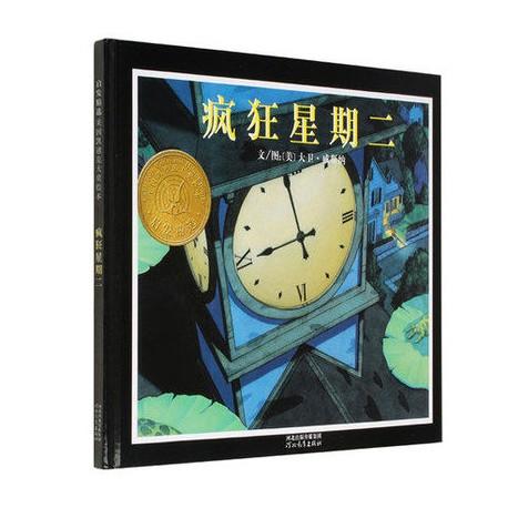 1992年凯迪克金奖:疯狂星期二 【信谊Bookstart 3-6岁 创意想象】 - 精装