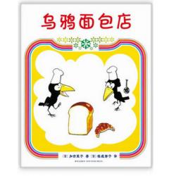 爱心树绘本馆:乌鸦面包店  [5岁以上 学经营财富】- 精装