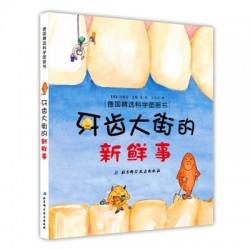 新版 - 牙齿大街的新鲜事 【生命教育 3岁以上 认识身体】 - 精装