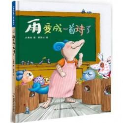 方素珍科普绘本 : 雨变成一首诗了[5-7岁 知识概念] -  精装