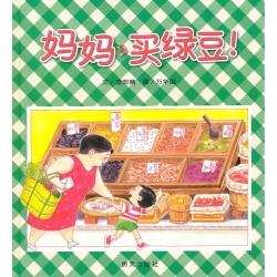信谊原创图画书系列:妈妈买绿豆  妈妈,买绿豆 【 3-6岁 生活经验】 - 精装