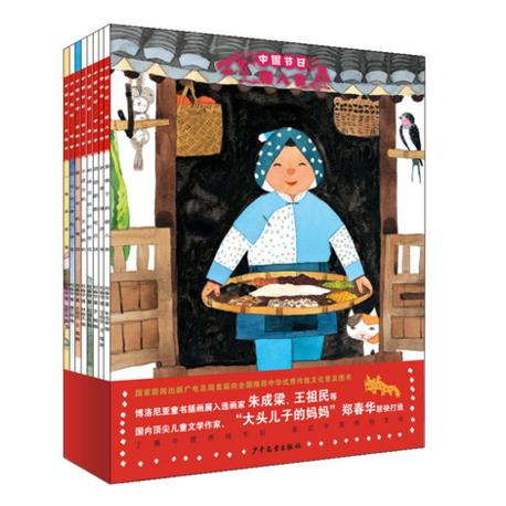 中国节日: 国家新闻出版广电总局首届向全国推荐中华优秀传统文化普及图书(8册) [6-12岁】 - 平装