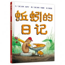 新版 信谊世界精选图画书:蚯蚓的日记 【信谊Bookstart 3-6岁 知识概念】 - 精装