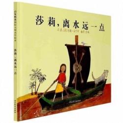 莎莉离水远一点 【信谊Bookstart 3-6岁 亲情友伴】 - 精装