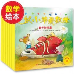 鼠小弟爱数学 第二辑 (7册) 【 3-6岁 】 - 平装
