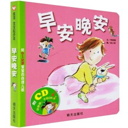 Coming Soon 15-Dec!早安晚安(附CD)[Bookstart 0-3岁] - 精装