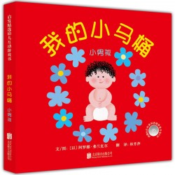 【海外存库直运】启发精选幼儿互动游戏书:我的小马桶 -小男孩 (附CD) 【1-5岁  自理能力】-  精装