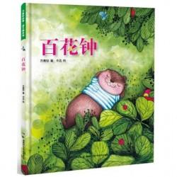 方素珍科普绘本 : 百花钟 [5-7岁 知识] -  精装