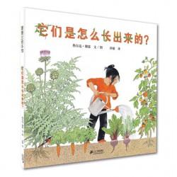 蒲蒲兰绘本馆:它们是怎么长出来的?  【4岁以上 知识学习-奥妙植物】- 精装