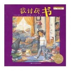我讨厌书 : 海豚绘本花园 - 汪培珽推荐【5-9岁 爱上阅读 】-  平装
