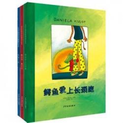 麦田精选图画书:鳄鱼爱上长颈鹿系列 (3册) 含鳄鱼爱上长颈鹿、搬过来搬过去、天生一对 【3岁以上 家庭】 - 精装