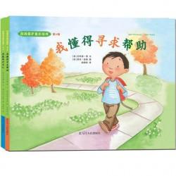 自我保护意识培养第3辑:我懂得寻求帮助+我能保护自己 (2册)  [4岁以上 成长教育] - 精装