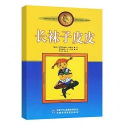 新版 林格伦作品选集:长袜子皮皮  [11岁以上 儿童文学】- 平装