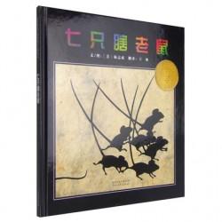 1993年凯迪克银奖:七只瞎老鼠 [3-6岁 价值观培养】- 精装