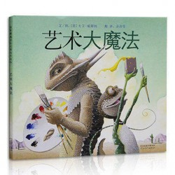 【大卫威斯纳经典作品】艺术大魔法 【5岁以上 创意想象】- 精装
