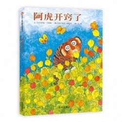 信谊世界精选图画书系列 :阿虎开窍了  [3-60岁 成长教养】- 精装