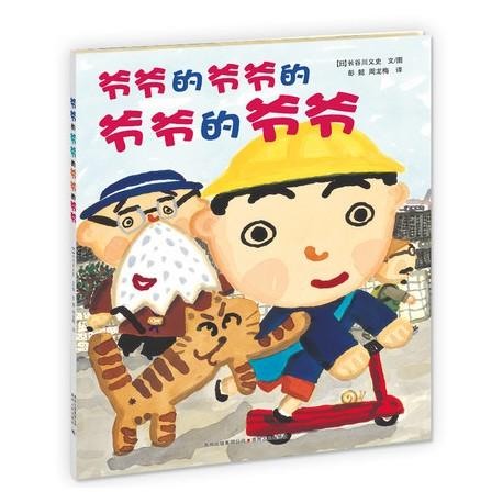蒲公英童书馆 : 爷爷的爷爷的爷爷的爷爷  [3-6岁 趣味幽默,人类的演进与渊源】- 精装
