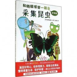蒲蒲兰绘本馆:和雨蛙爸爸一起采集昆虫  [4岁以上 昆虫百科】- 精装