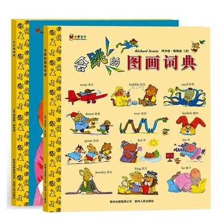 斯凯瑞金色童书第二辑:我的第一本书+会跳的图画词典 (双语绘本 2册)  [3岁以上 语文学习] - 平装