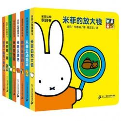 米菲认知洞洞书 (8册)  [0-3岁 多元智能启蒙】- 纸板书