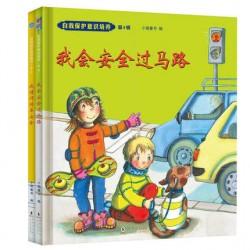 自我保护意识培养第5辑 :我懂得骑车安全+我会安全过马路 (2册)  [3岁以上 成长教育] - 精装