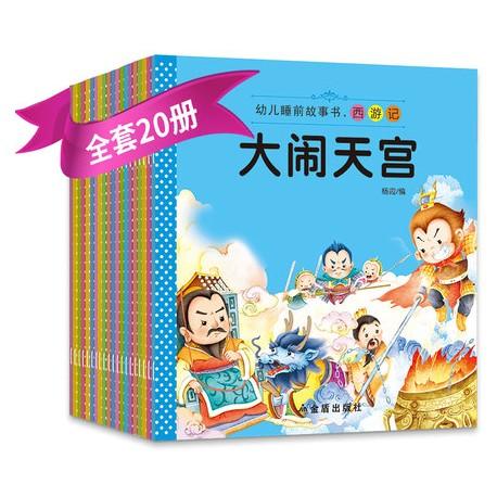 幼儿睡前故事书:西游记拼音绘本(20册) [3-6岁 经典童话] - 平装
